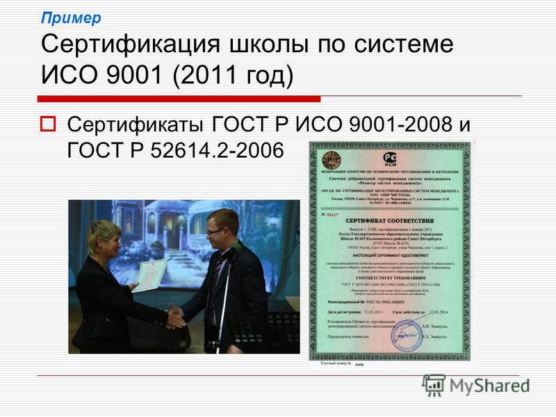 Пример Сертификация школы по системе ИСО 9001 (2011 год) Сертификаты ГОСТ Р ИСО 9001-2008 и ГОСТ Р 52614.2-2006