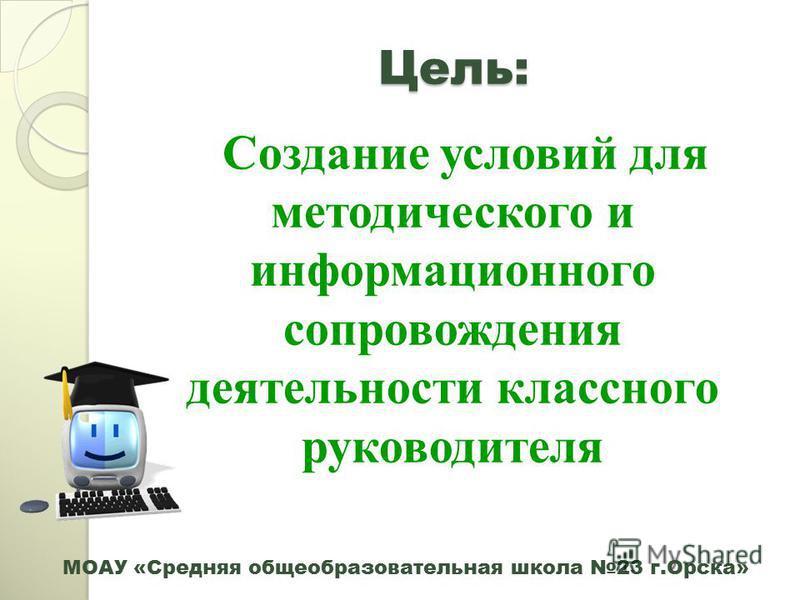 Цель: Создание условий для методического и информационного сопровождения деятельности классного руководителя