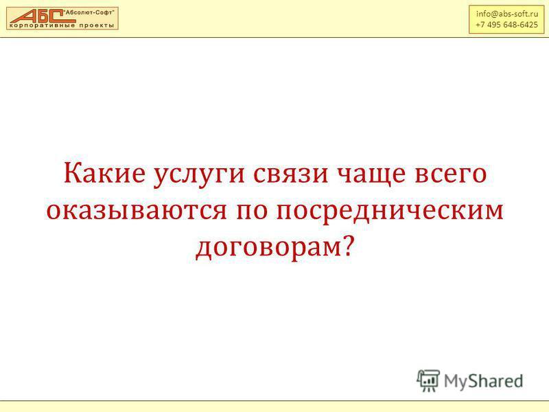 info@abs-soft.ru +7 495 648-6425 Какие услуги связи чаще всего оказываются по посредническим договорам?