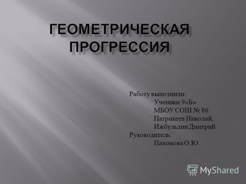 Работу выполнили : Ученики 9« Б » МБОУ СОШ 86 Патрикеев Николай, Ижбульдин Дмитрий Руководитель : Пахомова О. Ю.