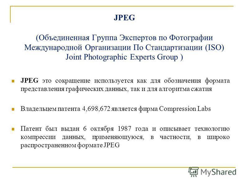 JPEG (Объединенная Группа Экспертов по Фотографии Международной Организации По Стандартизации (ISO) Joint Photographic Experts Group ) JPEG это сокращение используется как для обозначения формата представления графических данных, так и для алгоритма