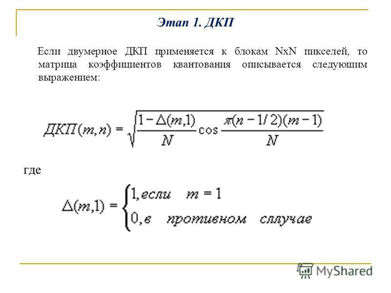 Этап 1. ДКП Если двумерное ДКП применяется к блокам NхN пикселей, то матрица коэффициентов квантования описывается следующим выражением: где