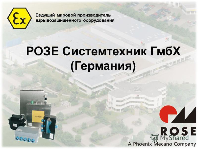 РОЗЕ Системтехник ГмбХ (Германия) Ведущий мировой производитель взрывозащищенного оборудования