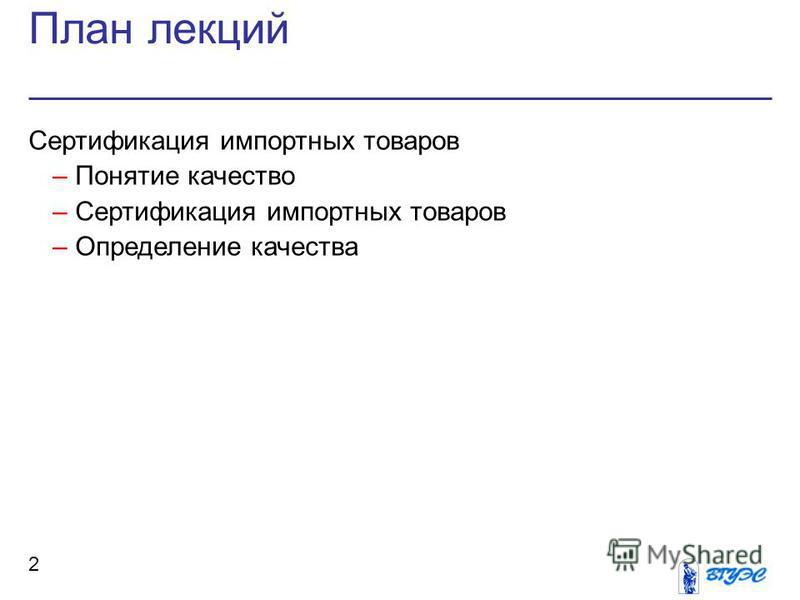 План лекций 2 Сертификация импортных товаров –Понятие качество –Сертификация импортных товаров –Определение качества