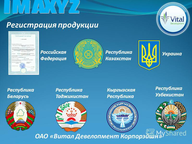Регистрация продукции Республика Беларусь Республика Казахстан Российская Федерация Украина Республика Таджикистан Кыргызская Республика Республика Узбекистан