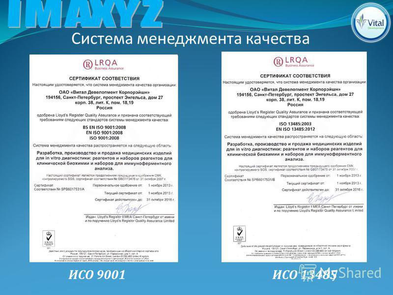 Система менеджмента качества ИСО 9001 ИСО 13485