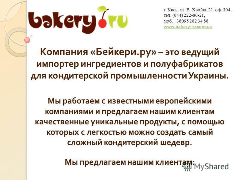 Компания « Бейкери. ру » – это ведущий импортер ингредиентов и полуфабрикатов для кондитерской промышленности Украины. Мы работаем с известными европейскими компаниями и предлагаем нашим клиентам качественные уникальные продукты, с помощью которых с