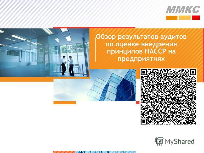 >1>1 Обзор результатов аудитов по оценке внедрения принципов НАССР на предприятиях ММКС