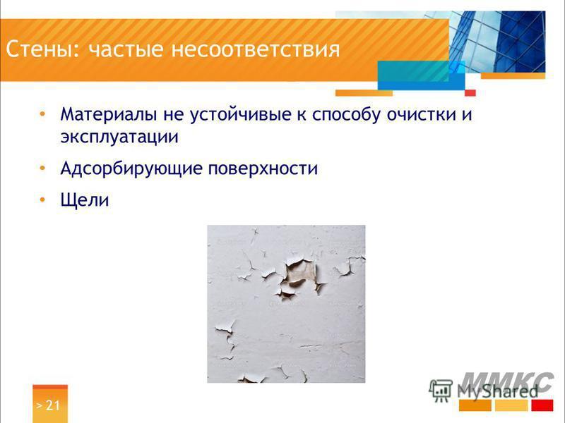 Стены: частые несоответствия Материалы не устойчивые к способу очистки и эксплуатации Адсорбирующие поверхности Щели > 21 ММКС