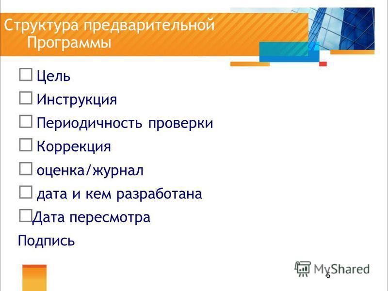 6 Структура предварительной Программы Цель Инструкция Периодичность проверки Коррекция оценка/журнал дата и кем разработана Дата пересмотра Подпись