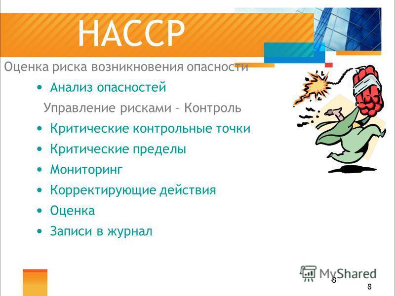 8 8 HACCP Оценка риска возникновения опасности Анализ опасностей Управление рисками – Контроль Критические контрольные точки Критические пределы Мониторинг Корректирующие действия Оценка Записи в журнал
