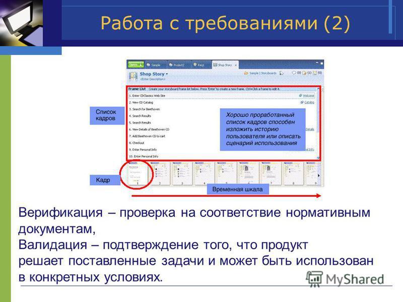 Работа с требованиями (2) Верификация – проверка на соответствие нормативным документам, Валидация – подтверждение того, что продукт решает поставленные задачи и может быть использован в конкретных условиях.