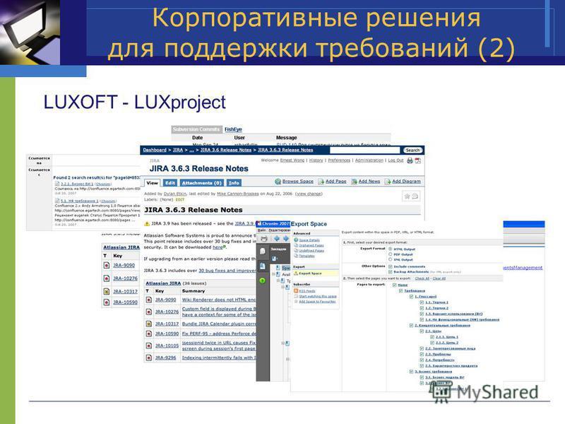 Корпоративные решения для поддержки требований (2) LUXOFT - LUXproject