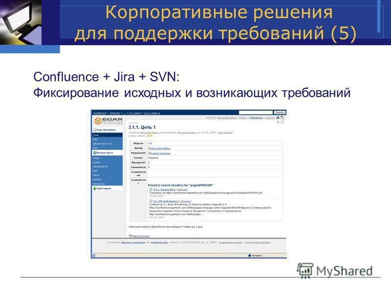 Корпоративные решения для поддержки требований (5) Confluence + Jira + SVN: Фиксирование исходных и возникающих требований