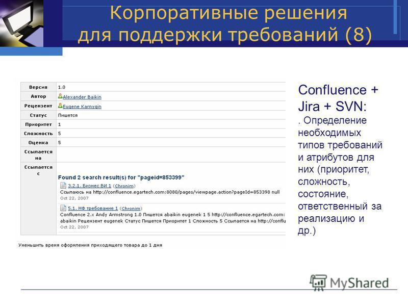Корпоративные решения для поддержки требований (8) Confluence + Jira + SVN:. Определение необходимых типов требований и атрибутов для них (приоритет, сложность, состояние, ответственный за реализацию и др.)