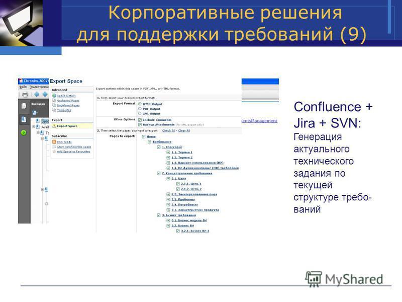 Корпоративные решения для поддержки требований (9) Confluence + Jira + SVN: Генерация актуального технического задания по текущей структуре требований