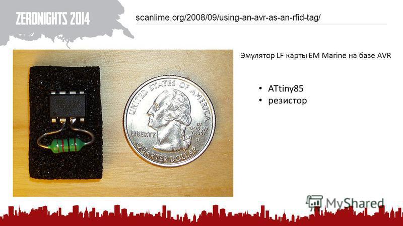 scanlime.org/2008/09/using-an-avr-as-an-rfid-tag/ 111 ATtiny85 резистор Эмулятор LF карты EM Marine на базе AVR