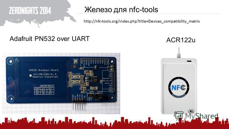 Железо для nfc-tools Adafruit PN532 over UART ACR122u http://nfc-tools.org/index.php?title=Devices_compatibility_matrix