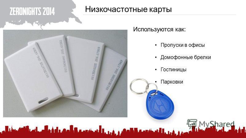 Низкочастотные карты Используются как: Пропуски в офисы Домофонные брелки Гостиницы Парковки