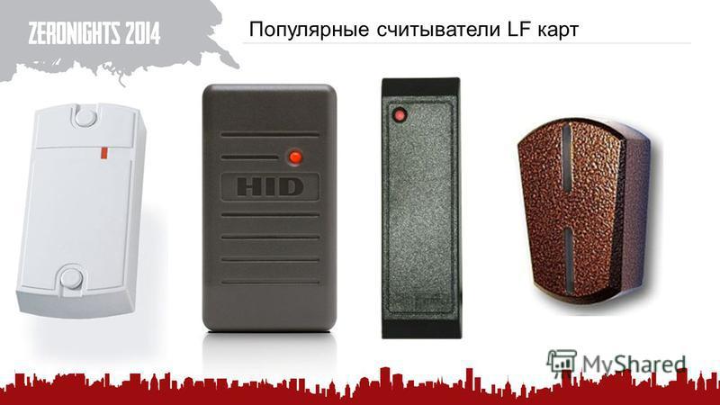 Популярные считыватели LF карт 111