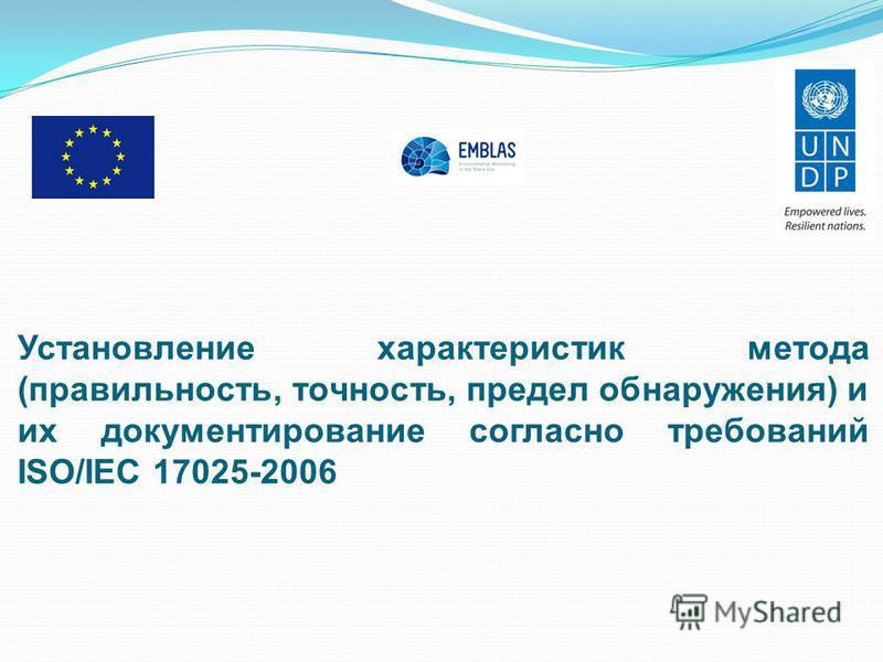 Установление характеристик метода (правильность, точность, предел обнаружения) и их документирование согласно требований ISO/IEC 17025-2006