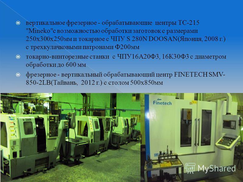 вертикальное фрезерное - обрабатывающие центры ТС-215