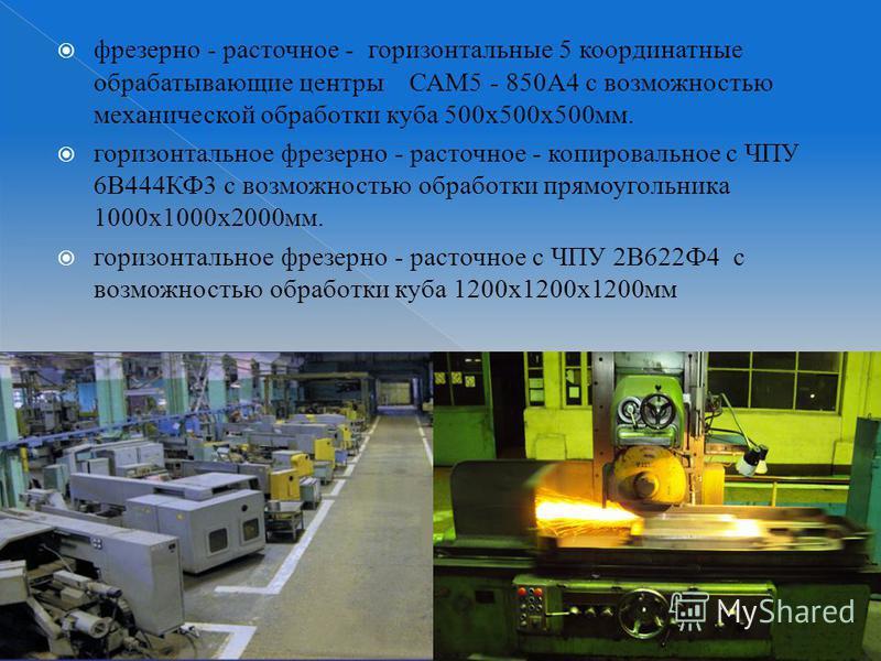 фрезерно - расточное - горизонтальные 5 координатные обрабатывающие центры САМ5 - 850А4 с возможностью механической обработки куба 500 х 500 х 500 мм. горизонтальное фрезерно - расточное - копировальное с ЧПУ 6В444КФ3 с возможностью обработки прямоуг