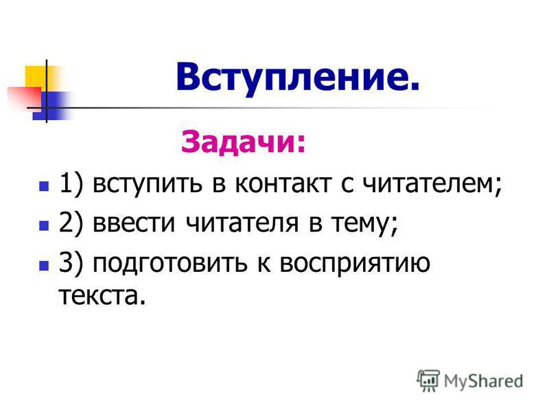 Вступление. Задачи: 1) вступить в контакт с читателем; 2) ввести читателя в тему; 3) подготовить к восприятию текста.