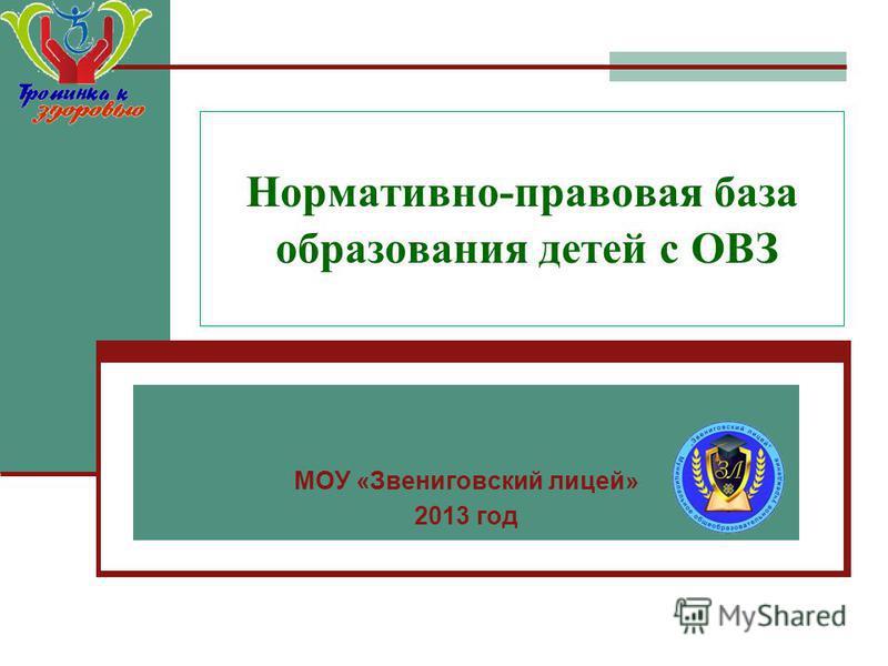 Нормативно-правовая база образования детей с ОВЗ МОУ «Звениговский лицей» 2013 год