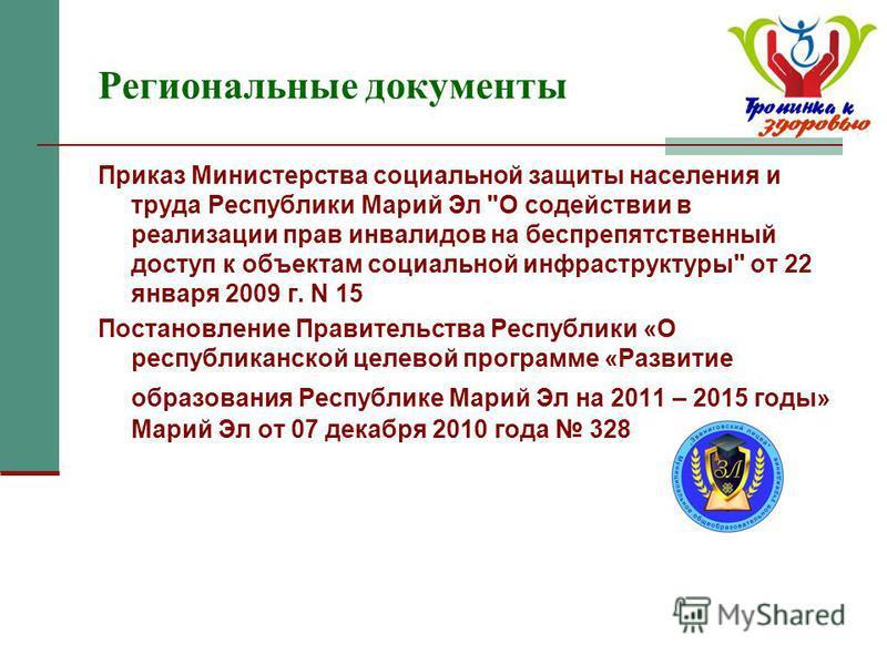 Региональные документы Приказ Министерства социальной защиты населения и труда Республики Марий Эл