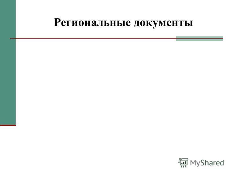 Региональные документы