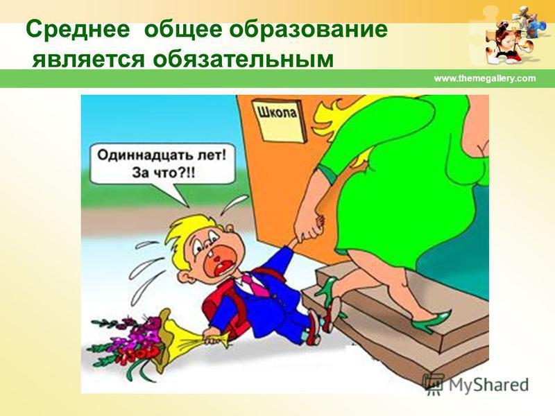 www.themegallery.com Среднее общее образование является обязательным