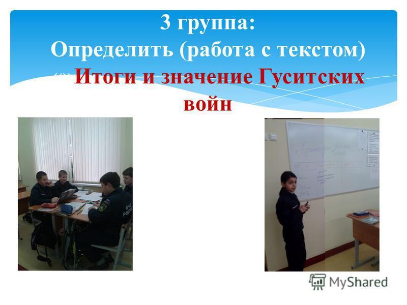 3 группа: Определить (работа с текстом) «»Итоги и значение Гуситских войн