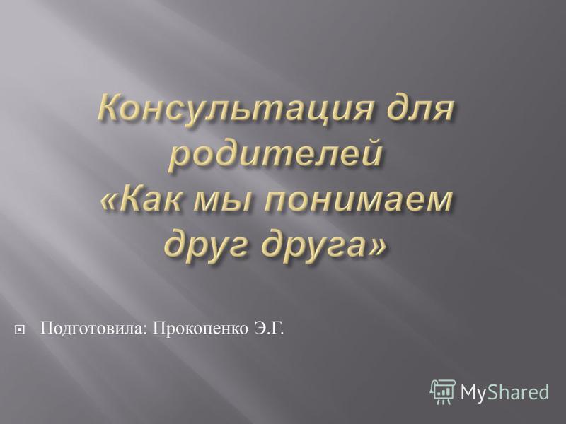 Подготовила : Прокопенко Э. Г.