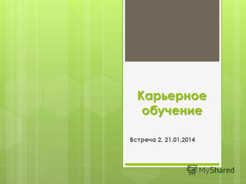 Карьерное обучение Встреча 2, 21.01.2014