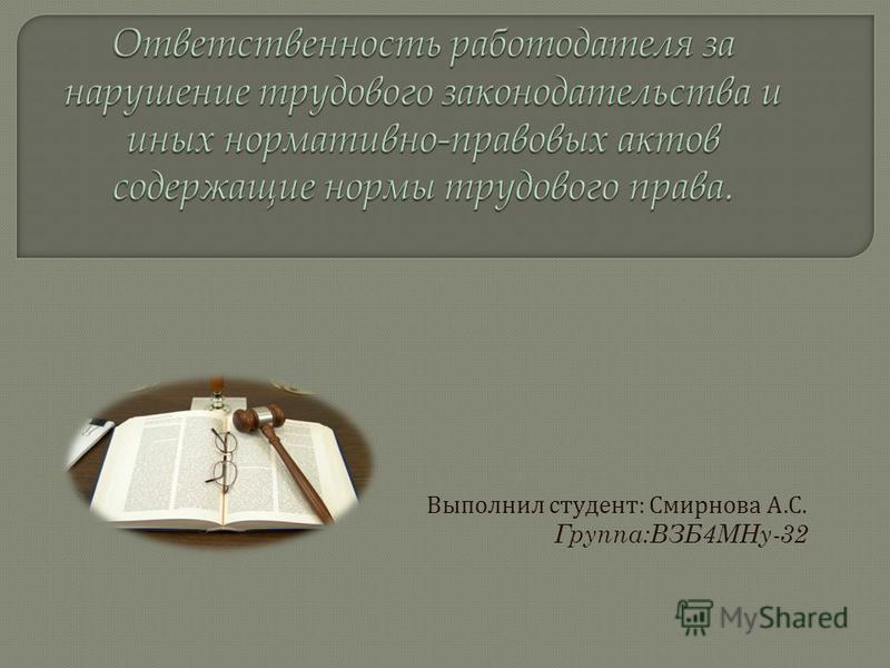 Выполнил студент : Смирнова А. С. Группа:ВЗБ4МНу-32