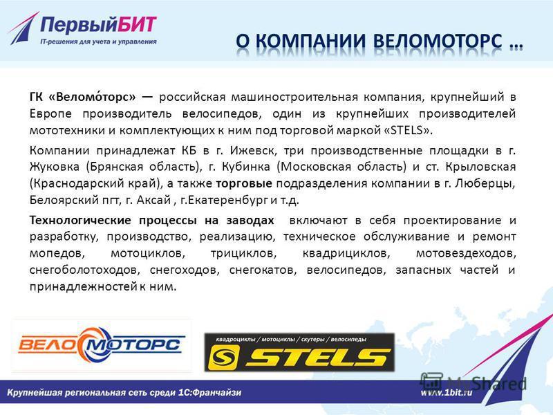 ГК «Веломо́торс» российская машиностроительная компания, крупнейший в Европе производитель велосипедов, один из крупнейших производителей мототехники и комплектующих к ним под торговой маркой «STELS». Компании принадлежат КБ в г. Ижевск, три производ