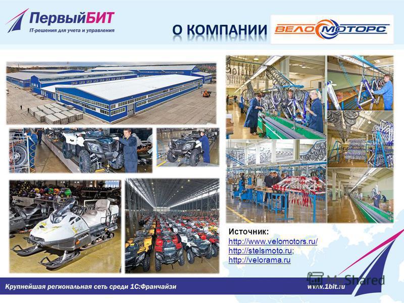 Источник: http://www.velomotors.ru/ http://stelsmoto.ruhttp://stelsmoto.ru; http://velorama.ru