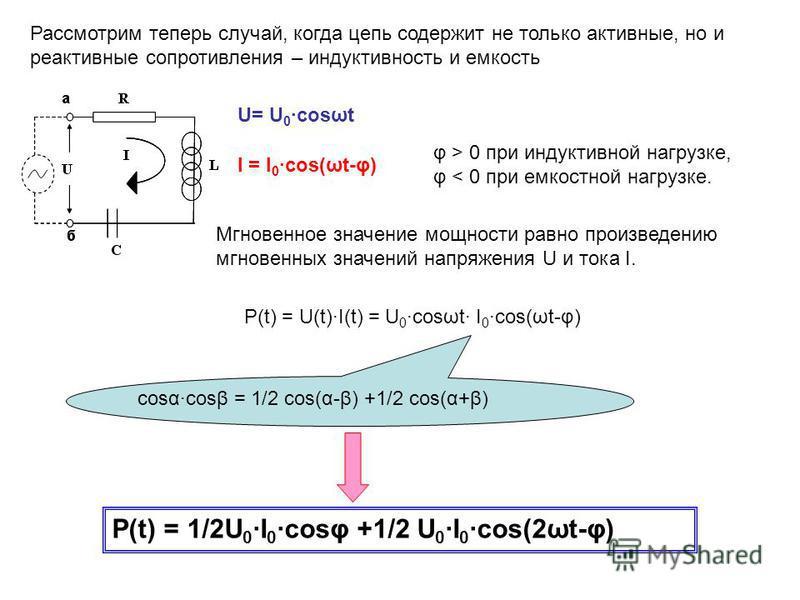 Рассмотрим теперь случай, когда цепь содержит не только активные, но и реактивные сопротивления – индуктивность и емкость U= U 0 ·cosωt I = I 0 ·cos(ωt-φ) φ > 0 при индуктивной нагрузке, φ < 0 при емкостной нагрузке. Мгновенное значение мощности равн