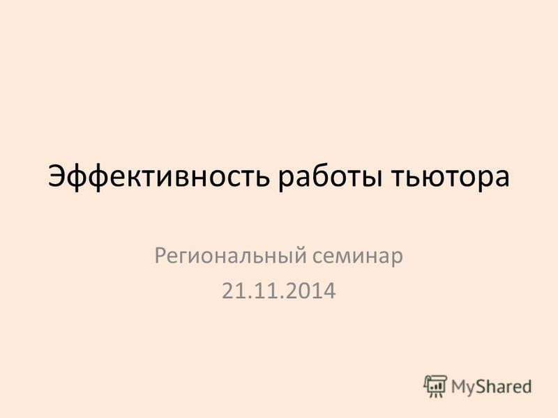 Эффективность работы тьютора Региональный семинар 21.11.2014