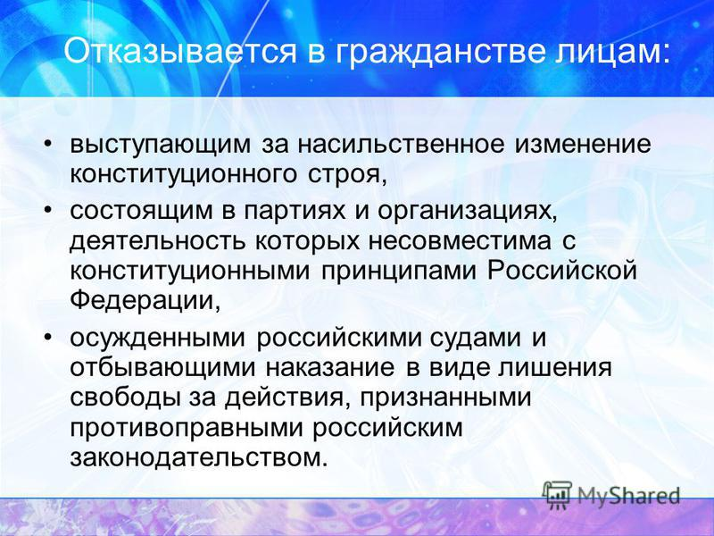 Отказывается в гражданстве лицам: выступающим за насильственное изменение конституционного строя, состоящим в партиях и организациях, деятельность которых несовместима с конституционными принципами Российской Федерации, осужденными российскими судами