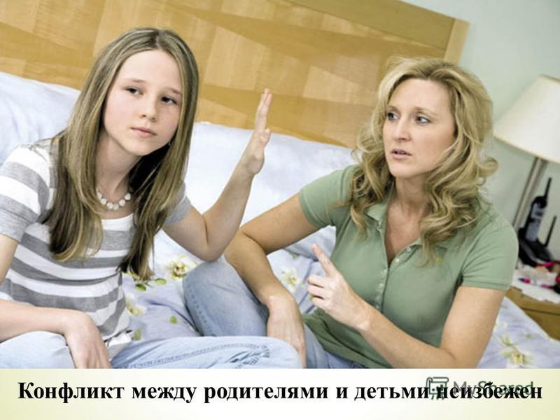 Конфликт между родителями и детьми неизбежен