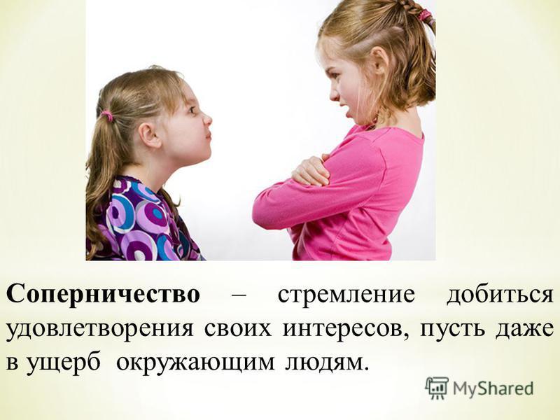 Соперничество – стремление добиться удовлетворения своих интересов, пусть даже в ущерб окружающим людям.