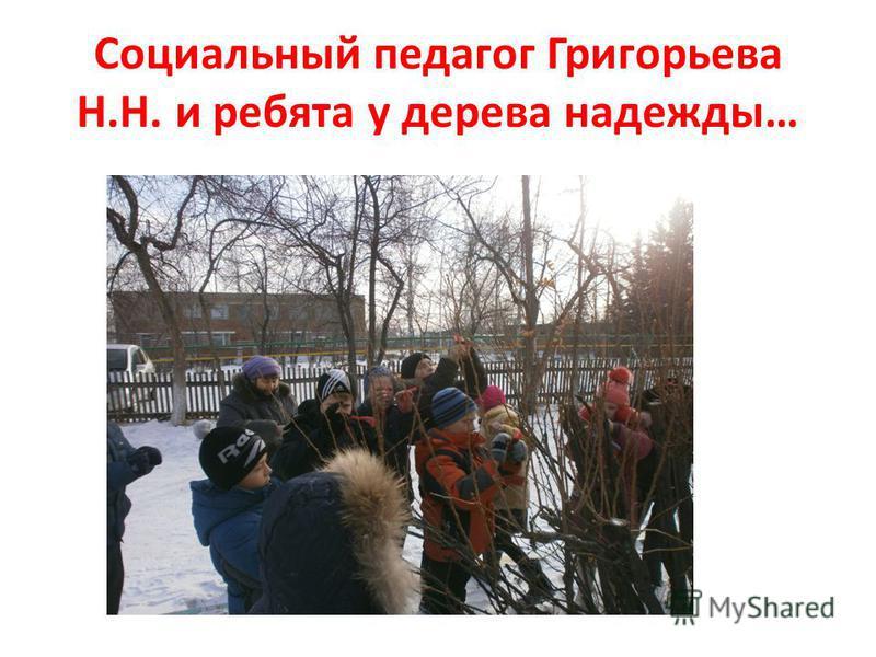 Социальный педагог Григорьева Н.Н. и ребята у дерева надежды…