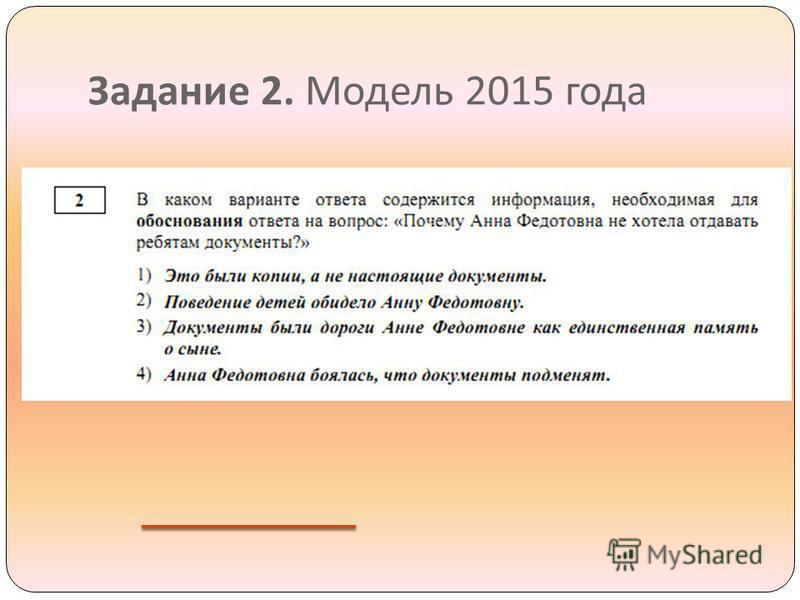 Задание 2. Модель 2015 года