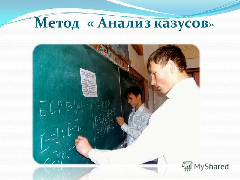 Метод « Анализ казусов »