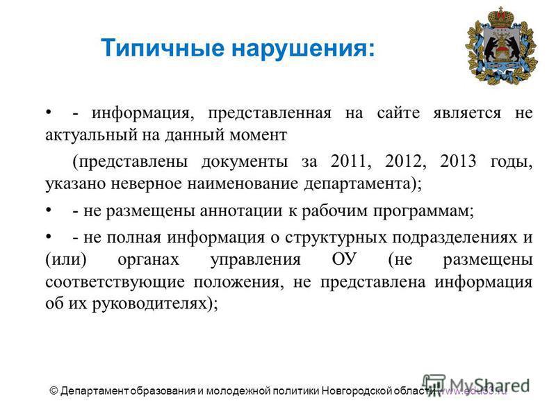 Типичные нарушения: 5 - информация, представленная на сайте является не актуальный на данный момент (представлены документы за 2011, 2012, 2013 годы, указано неверное наименование департамента); - не размещены аннотации к рабочим программам; - не пол
