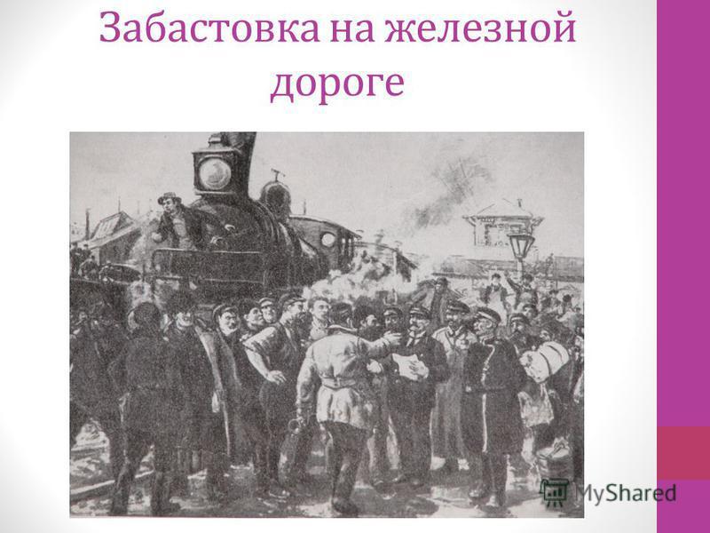 Забастовка на железной дороге