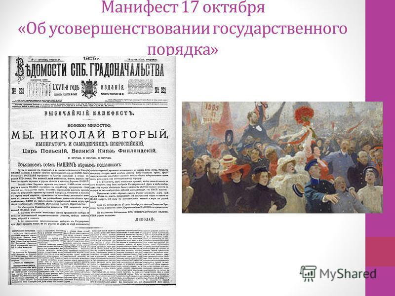 Манифест 17 октября «Об усовершенствовании государственного порядка»