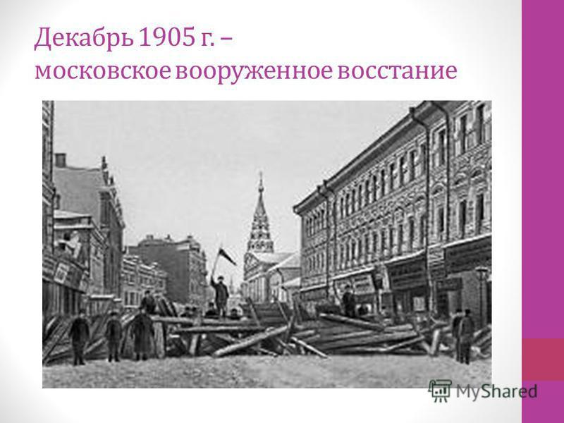 Декабрь 1905 г. – московское вооруженное восстание